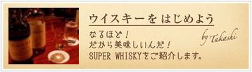 whisky_banner2