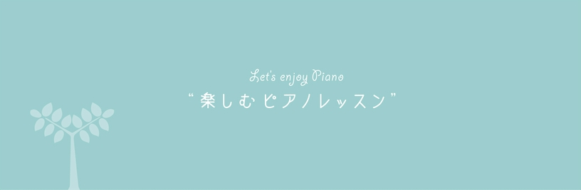 小田ピアノ教室